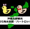 2019沖縄観光・美ら海水族館とハートロック(古宇利島)