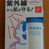 モラタメ.netで資生堂の日焼け止め「IHADA」をタメしてみる+使用の実感