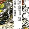 名探偵・明智小五郎 第2夜 西島秀俊、伊藤淳史、尾美としのり、池田鉄洋… ドラマの原作・キャストなど…