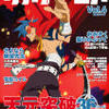 オトナアニメ Vol.6