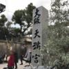 合格祈願 〜西尾健トゥデイの初詣〜