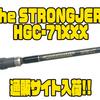 【DEPS】ジャイアントベイトを操りやすいロッド「The STRONGJERK HGC-71XXX」通販サイト入荷!