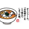 【4コマ漫画】妻のがんばりに応えるべく「オミシソール」の味を利きわける夫(2012年)