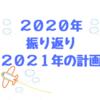 2020年の振り返りと2021年の計画