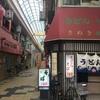 大阪で、美術館に行ったり仕事したりするのこと