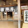 日本三大霊園の恐山でスピリチュアルなお蕎麦を食べてきた