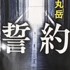 「誓約」 薬丸岳