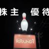 【株主優待】ROUND1を毎回200円お得に利用しよう!