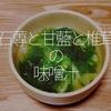 080食目デザート「石蓴と甘藍と椎茸の味噌汁の答え」