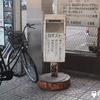 常磐線土浦駅東口の白ポスト