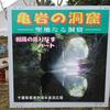 ばくおん!! 舞台探訪『亀岩の洞窟』