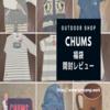 【CHUMS】2021年福袋開封レビュー!【果たして総額はおいくらに!?】