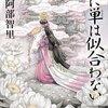 阿部智里「八咫烏シリーズ」感想・おすすめ和風ファンタジー!