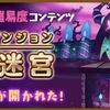 【FLO】魔界迷宮が登場!!新イベントの『ヘルコルドゴースト襲来!』もスタート(=゚ω゚)ノ
