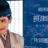 大河ドラマ『麒麟がくる』で摂津晴門を演じる片岡鶴太郎に期待している