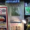 ベルク(新宿)
