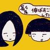【5】相性のいい美容師