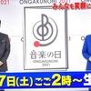 7/17(土)午後2時~「音楽の日」放送決定!!!
