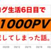 【衝撃とお礼】【なぜ】【振り返り】ブログ初心者が0から6日目で1000PV突破したお話