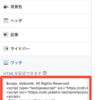 LazyLoad 2018.10版 画像の遅延読み込みで爆速表示!