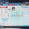 187.リクエスト 坂下優選手 (パワプロ2018)