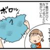 【8コマ漫画】タイトル「パンツの話」