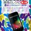 「Android SDK開発のレシピ」が第2版になりました。