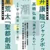 「ジャックポット」掲載「新潮」8月号は明日発売