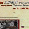 大和梵天サイト http://irezumi.info と https://irezumi-tattoo-tokyo.blogspot.jp を久しぶりに更新