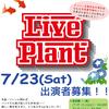 6/26Live Plantの動画をupしたよー!