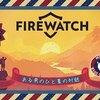 今夏は森林火災監視員として過ごす「FIREWATCH」生活