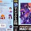 メタルな肌質が良く映える「メタルスキンパニック MADOX-01」