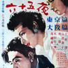 映画「三百六十五夜」(1948、総集編)市川崑監督。