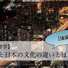 【カナダ留学】カナダと日本の文化の違いとは?【後編】