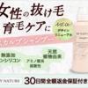 女性のために開発された育毛ケアシリーズ【マイナチュレ】