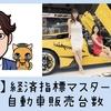 【第1回】経済指標マスター講座50〜自動車販売台数〜