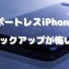 ポートレスiPhoneでは,インターネットリカバリーが主流になる〜トラブルが怖い!〜