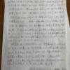 『3棟目買付(*'▽')20%引き交渉』買付にはお手紙を添えて(#^^#)