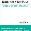 新刊紹介:杉本正男著『労働安全衛生法で、学校・教職員の働き方を変える』