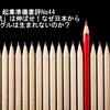 【書評】「出る杭」は伸ばせ! なぜ日本からグーグルは生まれないのか? 著者:辻野 晃一郎