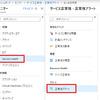 Azure プラットフォームのサービス正常性アラート通知について
