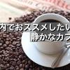迷ったらココ! 東京都内でオススメの落ち着けるカフェ 【随時更新】