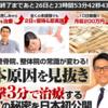 田中宏のゴッド治療家の秘密とは?10日で200万?