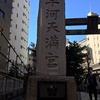 平河天満宮 ☆ 千代田区 (鷽替え神事)