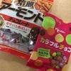 フルタ製菓:わなげチョコレート/ドレミソングチョコ/ビターショコラ/焙煎アーモンドチョコレート/カラフルちょこ
