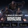 【DbD】バイオハザードのコラボは6月16日深夜1時に実装予定!【デッドバイデイライト】