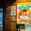 静岡名物 さわやかハンバーグはHPで空いているお店を探せ!