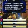 3月12日 †今日のクイズ†
