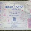 今日のカープグッズ:「東京野球ブックフェア2018」に行ってきた!
