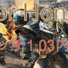 フォー・オナー【For Honor】パッチ1.03 バグ修正 ガード崩しの改善 キャラクターバランス調整など